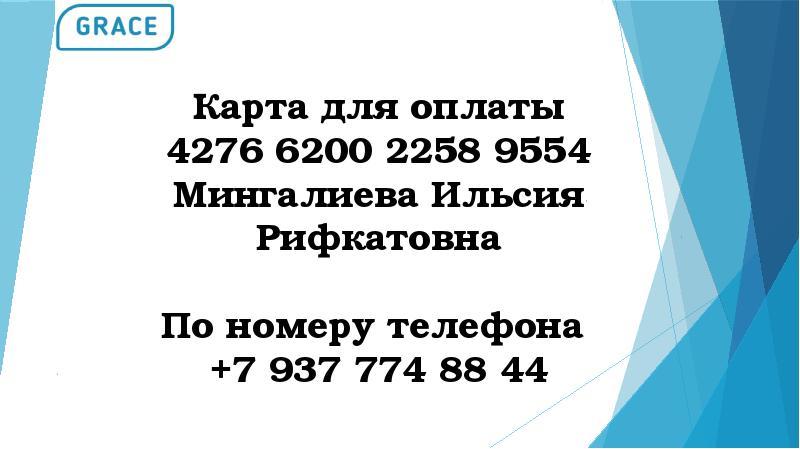 Карта для оплаты 4276 6200 2258 9554 Мингалиева Ильсия Рифкатовна По номеру телефона +7 937 774 88 4