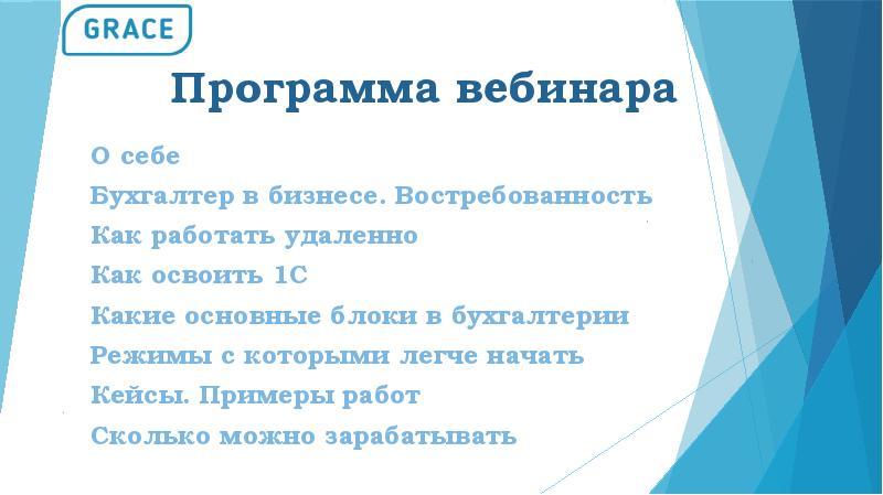 Программа вебинара