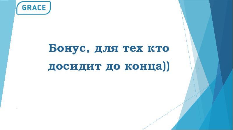 Бонус, для тех кто досидит до конца))