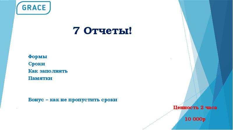 7 Отчеты!