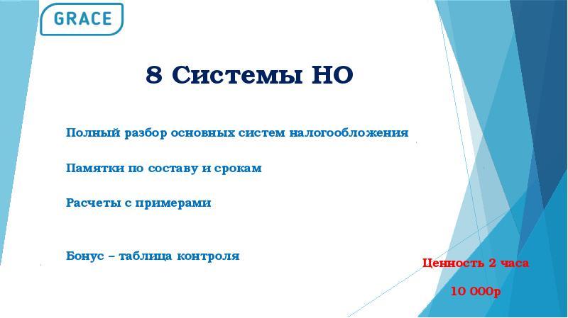 8 Системы НО