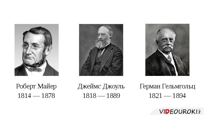 Роберт Майер Роберт Майер 1814 — 1878