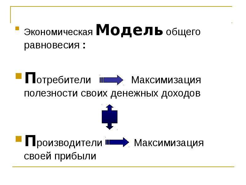 Экономическая Модель общего равновесия : Потребители Максимизация полезности своих денежных доходов