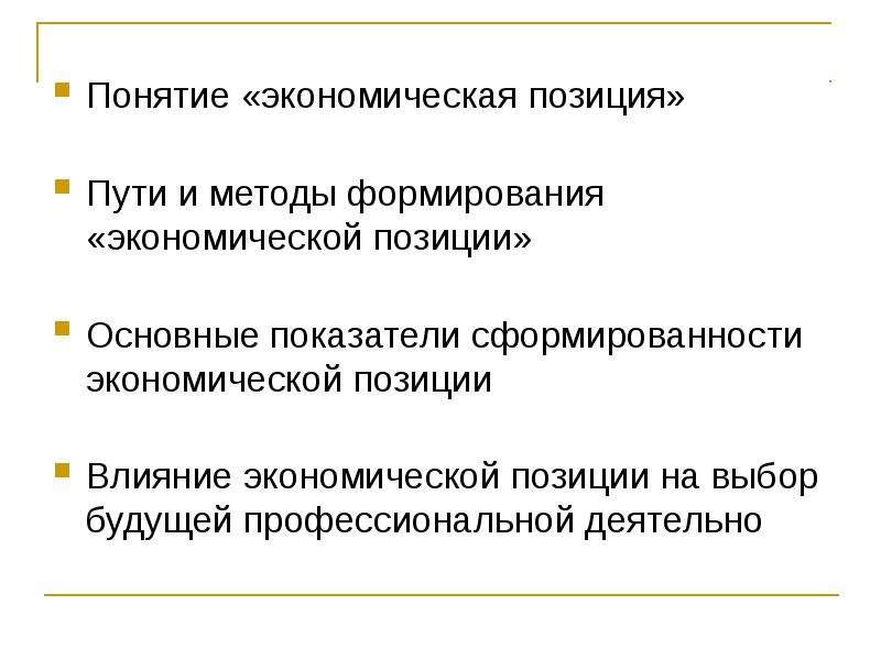 Понятие «экономическая позиция» Пути и методы формирования «экономической позиции» Основные показате
