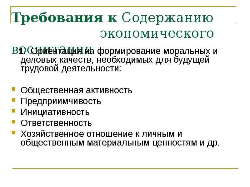 Требования к Содержанию экономического воспитания 1. Ориентация на формирование моральных и деловых