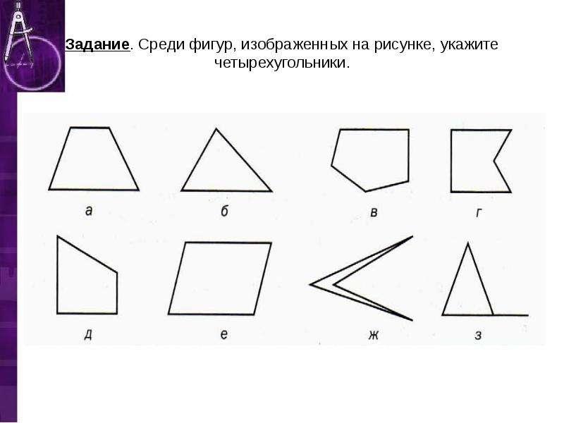 Задание. Среди фигур, изображенных на рисунке, укажите четырехугольники.