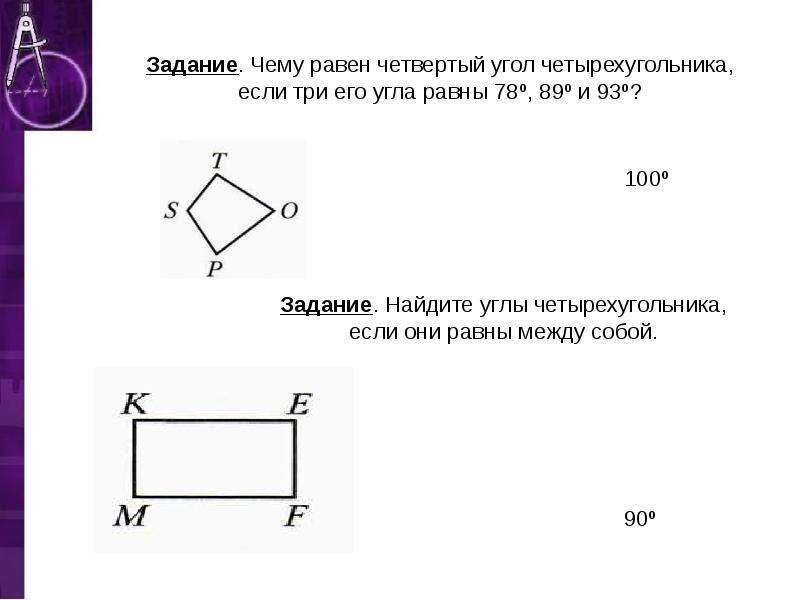 Задание. Чему равен четвертый угол четырехугольника, если три его угла равны 78º, 89º и 93º?