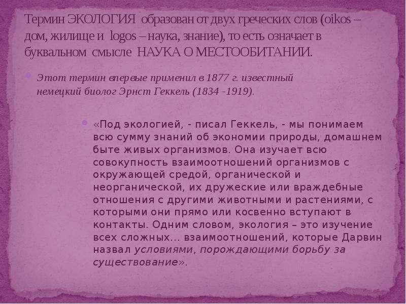 Термин ЭКОЛОГИЯ образован от двух греческих слов (oikos – дом, жилище и logos – наука, знание), то е