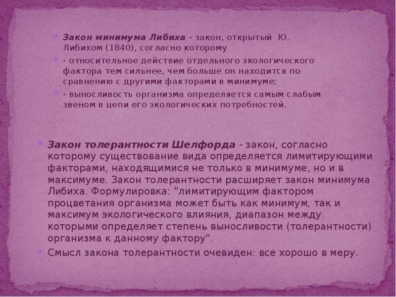 Закон минимума Либиха - закон, открытый Ю. Либихом (1840), согласно которому - относительное действи