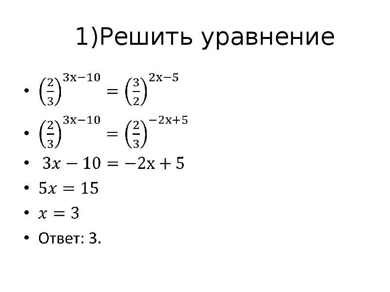 1)Решить уравнение