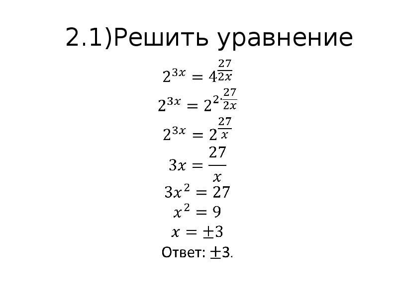 2. 1)Решить уравнение