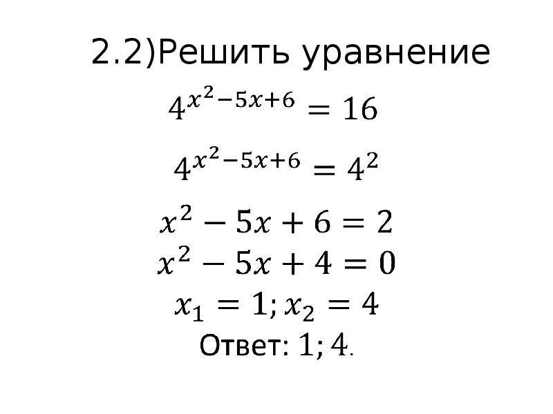2. 2)Решить уравнение