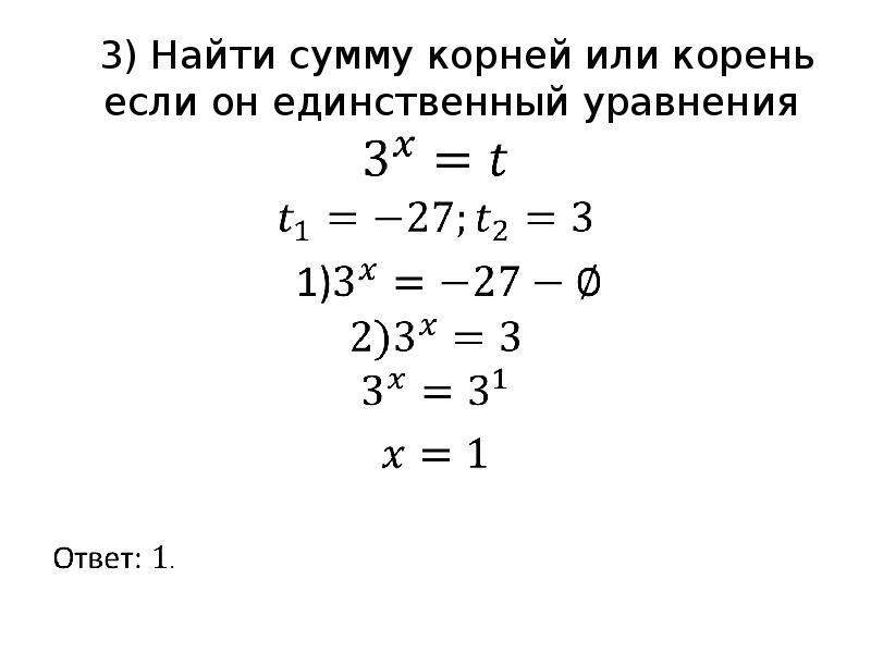3) Найти сумму корней или корень если он единственный уравнения