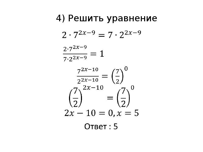 4) Решить уравнение