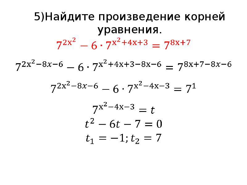 5)Найдите произведение корней уравнения.