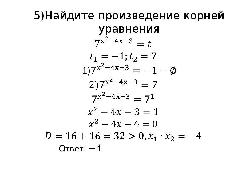 5)Найдите произведение корней уравнения