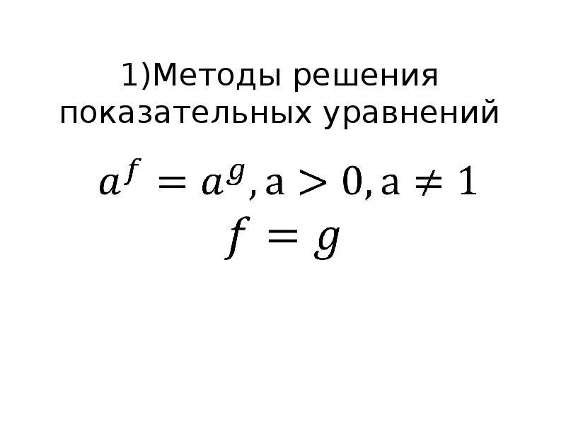 1)Методы решения показательных уравнений