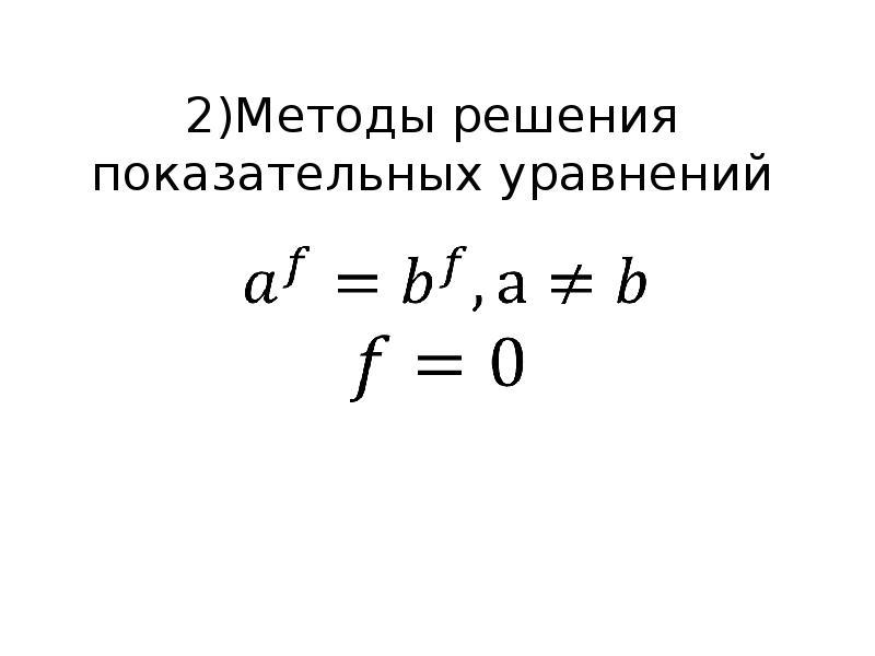 2)Методы решения показательных уравнений