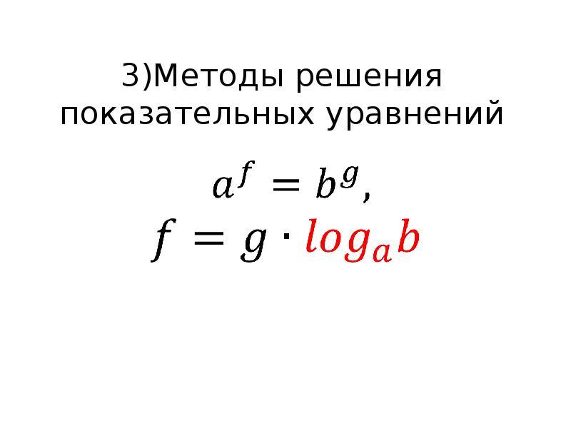 3)Методы решения показательных уравнений