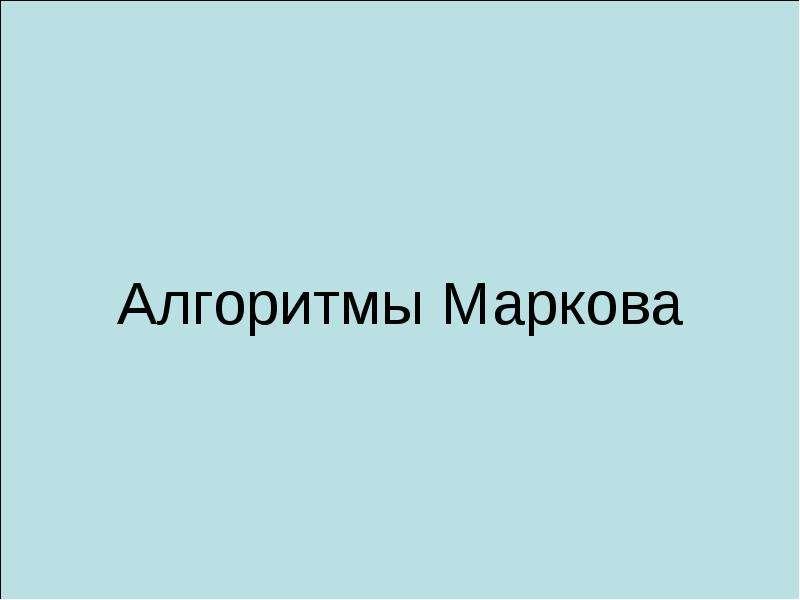 Алгоритмы Маркова