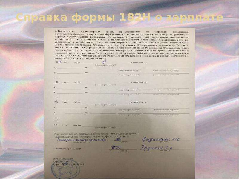 Справка формы 182Н о зарплате