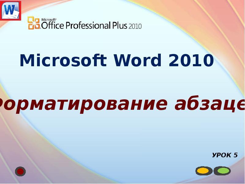 Microsoft word 2010. Форматирование абзацев. Урок 5