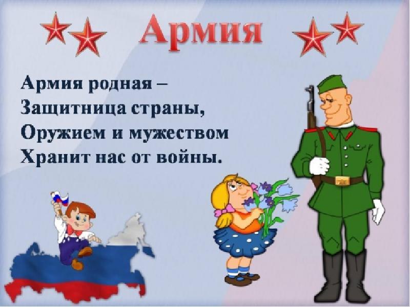 стихотворение в армию снимки