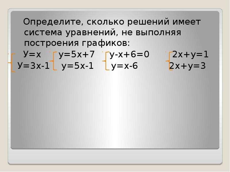 Определите, сколько решений имеет система уравнений, не выполняя построения графиков: Определите, ск