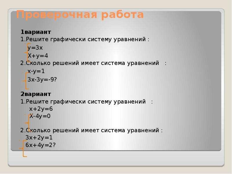 Проверочная работа 1вариант 1. Решите графически систему уравнений : у=3х Х+у=4 2. Сколько решений и