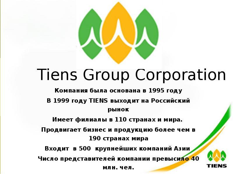 Официальный сайт компании tiens group corporation профессионал по созданию сайта