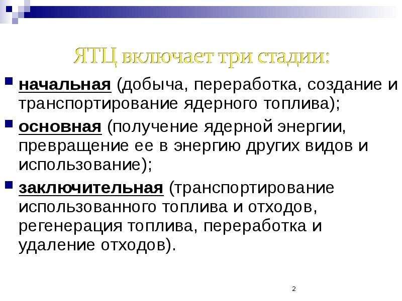 начальная (добыча, переработка, создание и транспортирование ядерного топлива); начальная (добыча, п