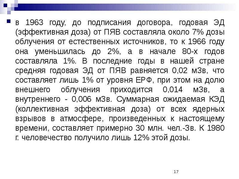 в 1963 году, до подписания договора, годовая ЭД (эффективная доза) от ПЯВ составляла около 7% дозы о