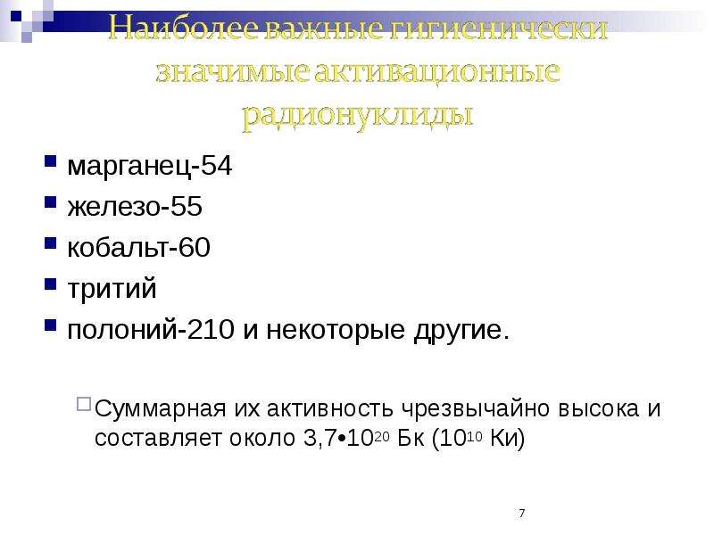 марганец-54 марганец-54 железо-55 кобальт-60 тритий полоний-210 и некоторые другие. Суммарная их акт
