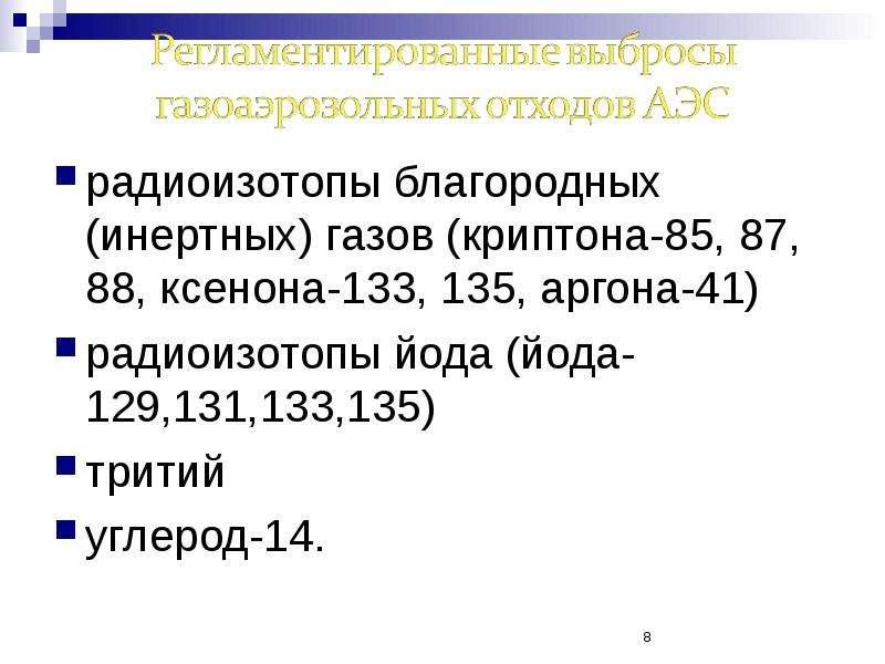 радиоизотопы благородных (инертных) газов (криптона-85, 87, 88, ксенона-133, 135, аргона-41) радиоиз