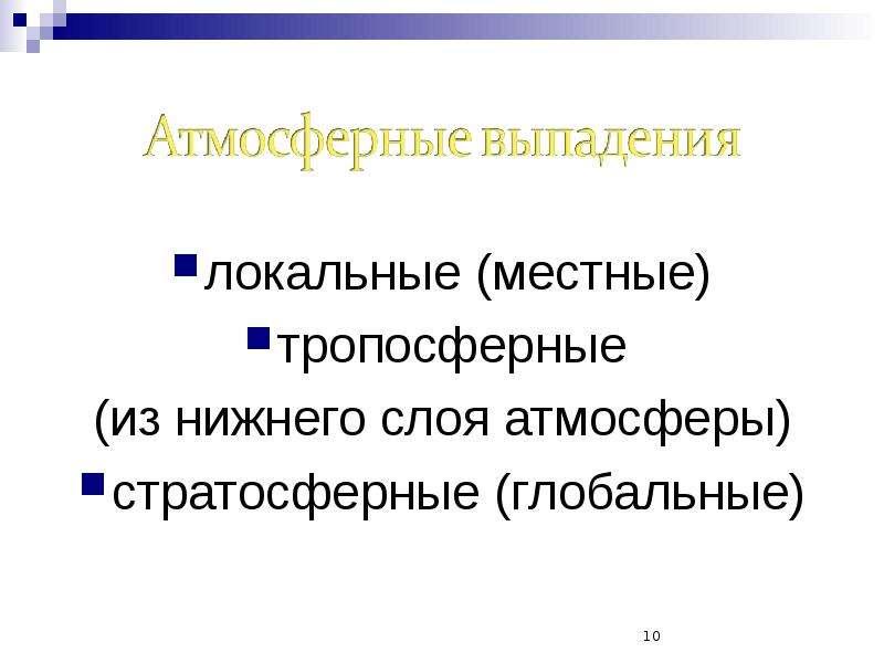 локальные (местные) локальные (местные) тропосферные (из нижнего слоя атмосферы) стратосферные (глоб