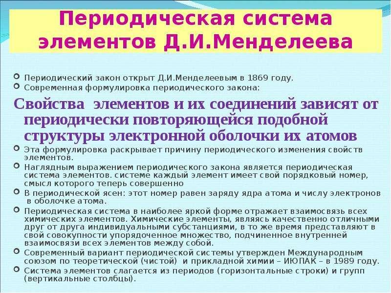 Презентация Периодическая система элементов Д. И. Менделеева