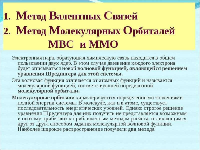1. Метод Валентных Связей 2. Метод Молекулярных Орбиталей МВС и ММО Электронная пара, образующая хим