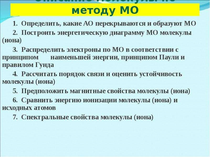 Описание молекулы по методу МО 1. Определить, какие АО перекрываются и образуют МО 2. Построить энер