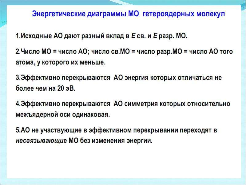 Периодическая система элементов Д. И. Менделеева, слайд 49