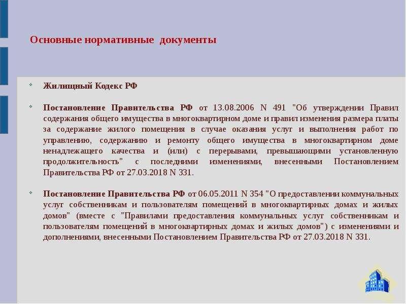жилищный кодекс 491 постановление