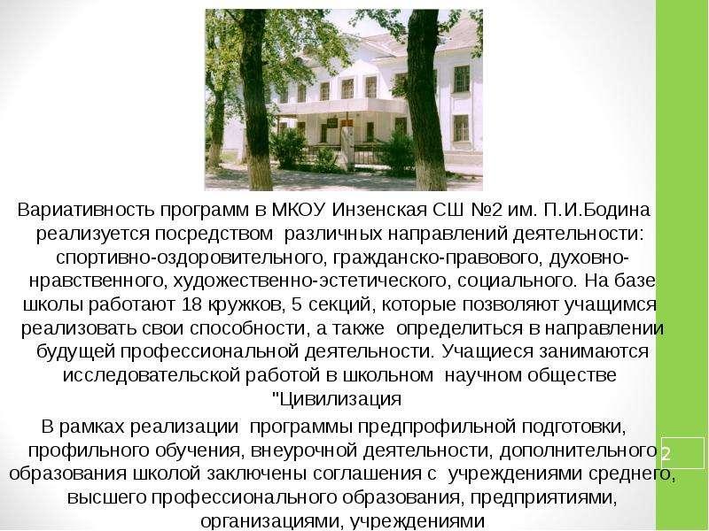 Вариативность программ в МКОУ Инзенская СШ №2 им. П. И. Бодина реализуется посредством различных нап
