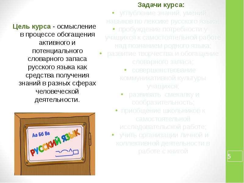 Цель курса - осмысление в процессе обогащения активного и потенциального словарного запаса русского