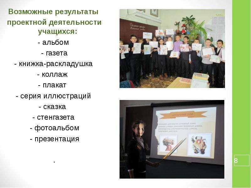 Возможные результаты проектной деятельности учащихся: - альбом - газета - книжка-раскладушка - колла