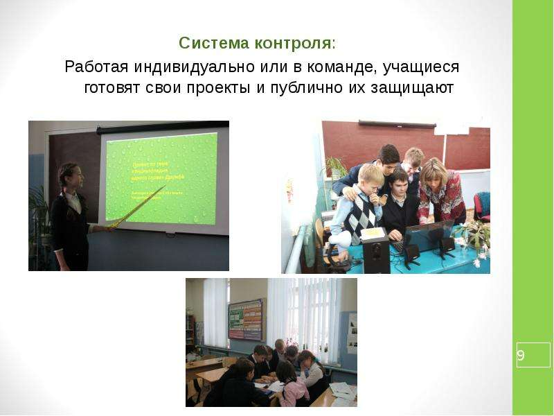 Система контроля: Работая индивидуально или в команде, учащиеся готовят свои проекты и публично их з