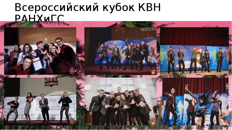 Всероссийский кубок КВН РАНХиГС