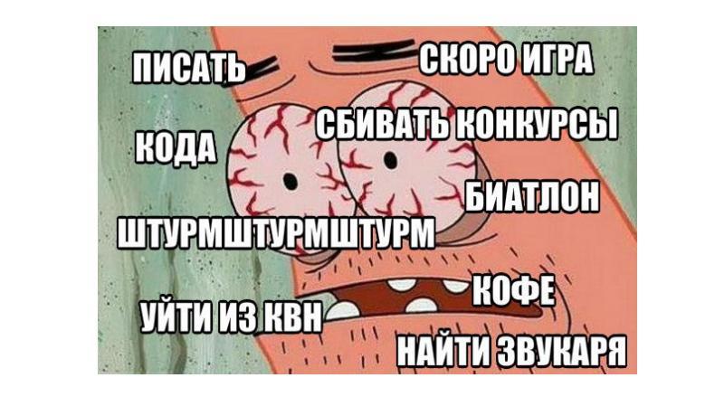 КВН («Клуб весёлых и находчивых»), слайд 10