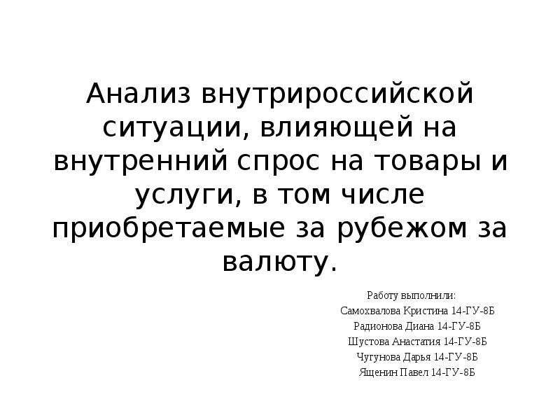 Презентация Анализ внутрироссийской ситуации, влияющей на внутренний спрос на товары и услуги, в том числе приобретаемые за рубежом