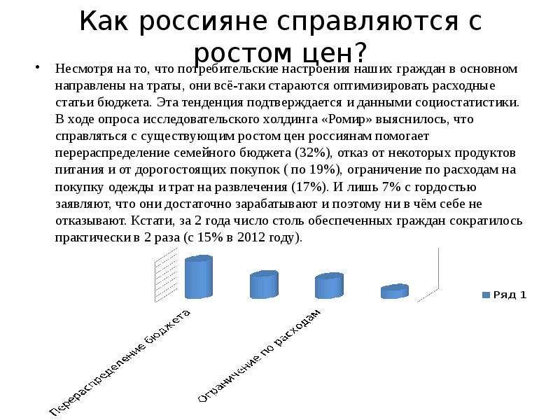 Как россияне справляются с ростом цен? Несмотря на то, что потребительские настроения наших граждан
