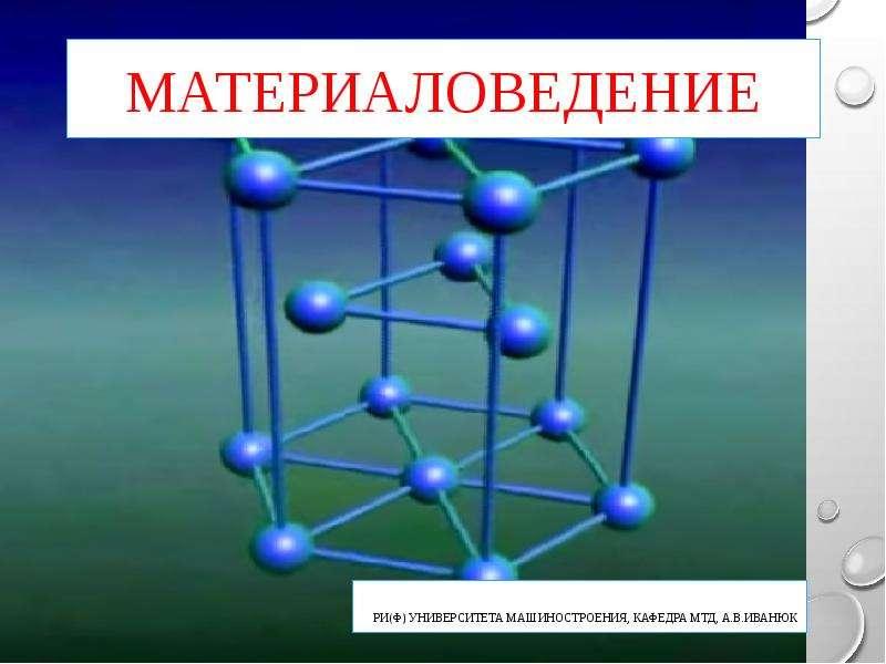 Презентация Материаловедение. Основные задачи материаловедения