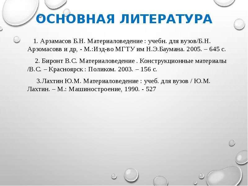 Основная литература 1. Арзамасов Б. Н. Материаловедение : учебн. для вузов/Б. Н. Арзомасовв и др, -
